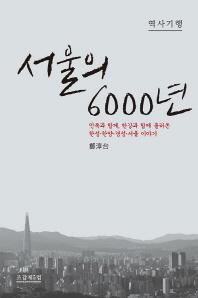 서울의 6000년