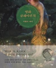 명화 큐레이션 북: 여름의 축제