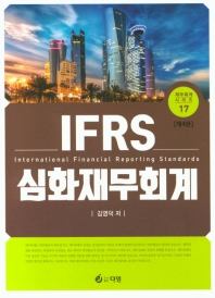 IFRS 심화재무회계