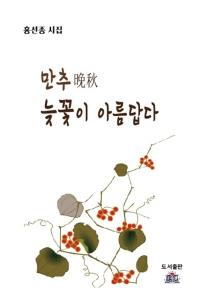 만추 늦꽃이 아름답다