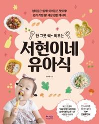 한 그릇 싹~ 비우는 서현이네 유아식