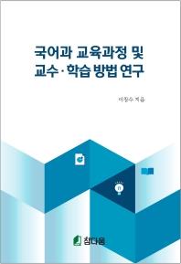 국어과 교육과정 및 교수, 학습방법 연구