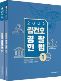 김건호 경찰헌법 세트(2022)