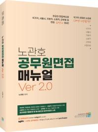 노관호 공무원면접 매뉴얼 Ver 2.0