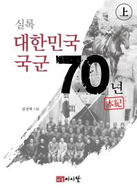 실록 대한민국 국군 70년(상)