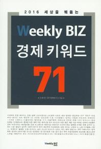 2016 세상을 꿰뚫는 Weekly BIZ 경제 키워드 71