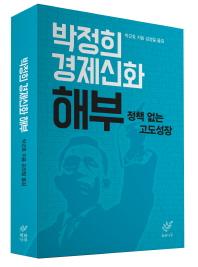 박정희 경제신화 해부
