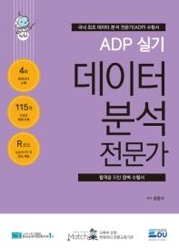ADP 실기 데이터 분석 전문가