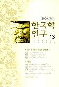 한국학연구 13