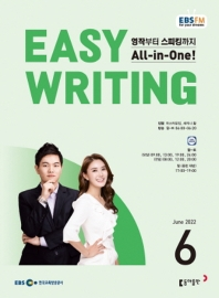 EBS FM Radio 이지 라이팅(Easy Writing)(2020년 6월호)
