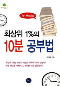 최상위 1%의 10분 공부법