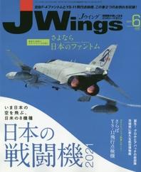 J-WINGS 2021.06