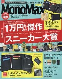 모노맥스 MONO MAX 2021.06 (MACKINTOSH PHILOSOPHY 미니지갑)