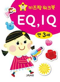키즈팡 워크북 만 3세 EQ, IQ