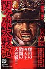 覇關ケ原大戰記 2