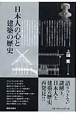 日本人の心と建築の歷史
