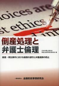 倒産處理と弁護士倫理 破産.再生事件における倫理の遵守と弁護過誤の防止