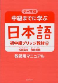 中級までに學ぶ日本語初中級ブリッジ敎材 テ―マ別 敎師用マニュアル