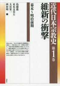 近代日本宗敎史 第1卷