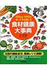 食材健康大事典 502品目1590種まいにちを樂しむ