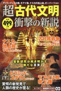 超古代文明衝擊の新說