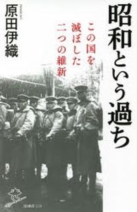 昭和という過ち この國を滅ぼした二つの維新