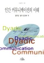 인간 커뮤니케이션의 이해(나남신서 461)