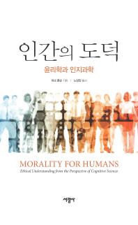 인간의 도덕