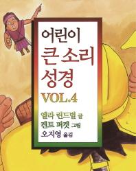 어린이 큰 소리 성경 Vol. 4