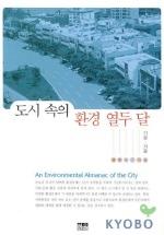 도시 속의 환경 열두 달(가을 겨울)