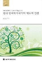 현대 한국복지국가의 제도적 전환