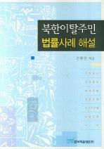 북한이탈주민 법률사례 해설