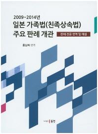 일본 가족법(친족상속법) 주요 판례 개관(2009~2014년)