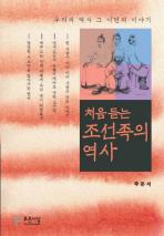 처음 듣는 조선족의 역사