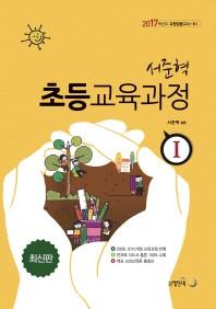 서준혁 초등교육과정. 1(2017)