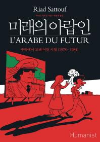 미래의 아랍인