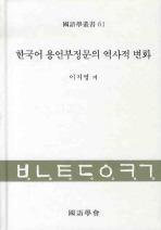 한국어 용언부정문의 역사적 변화
