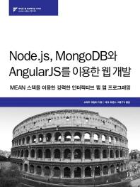 Node.js, MongoDB와 AngularJS를 이용한 웹 개발