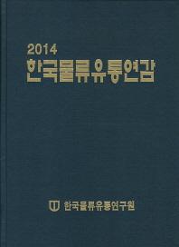 한국물류유통연감(2014)