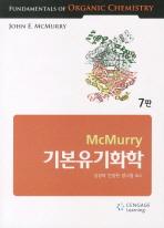 기본유기화학(McMurry), 7/e