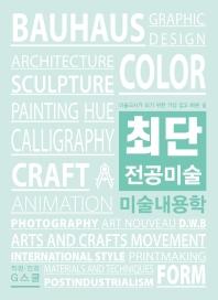 최단 전공미술 미술내용학