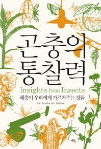 곤충의 통찰력