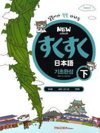 New 스쿠스쿠 일본어 기초완성(하)