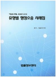 유형별 행정소송 사례집(2016)
