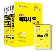 iMBC캠퍼스 독학사 1단계 기본서 세트. 2(2021)