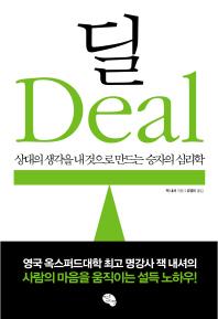 딜(Deal)
