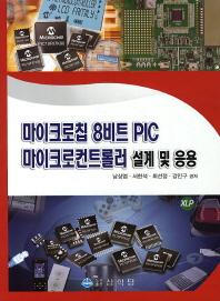 마이크로칩 8비트 PIC 마이크로컨트롤러 설계 및 응용