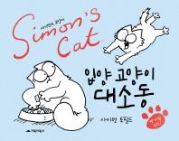 사이먼의 고양이(Simons Cat): 입양 고양이 대소동