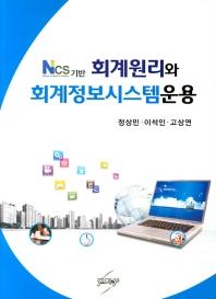 NCS 기반 회계원리와 회계정보시스템운용