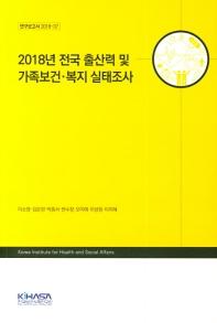 2018년 전국 출산력 및 가족보건 복지 실태조사